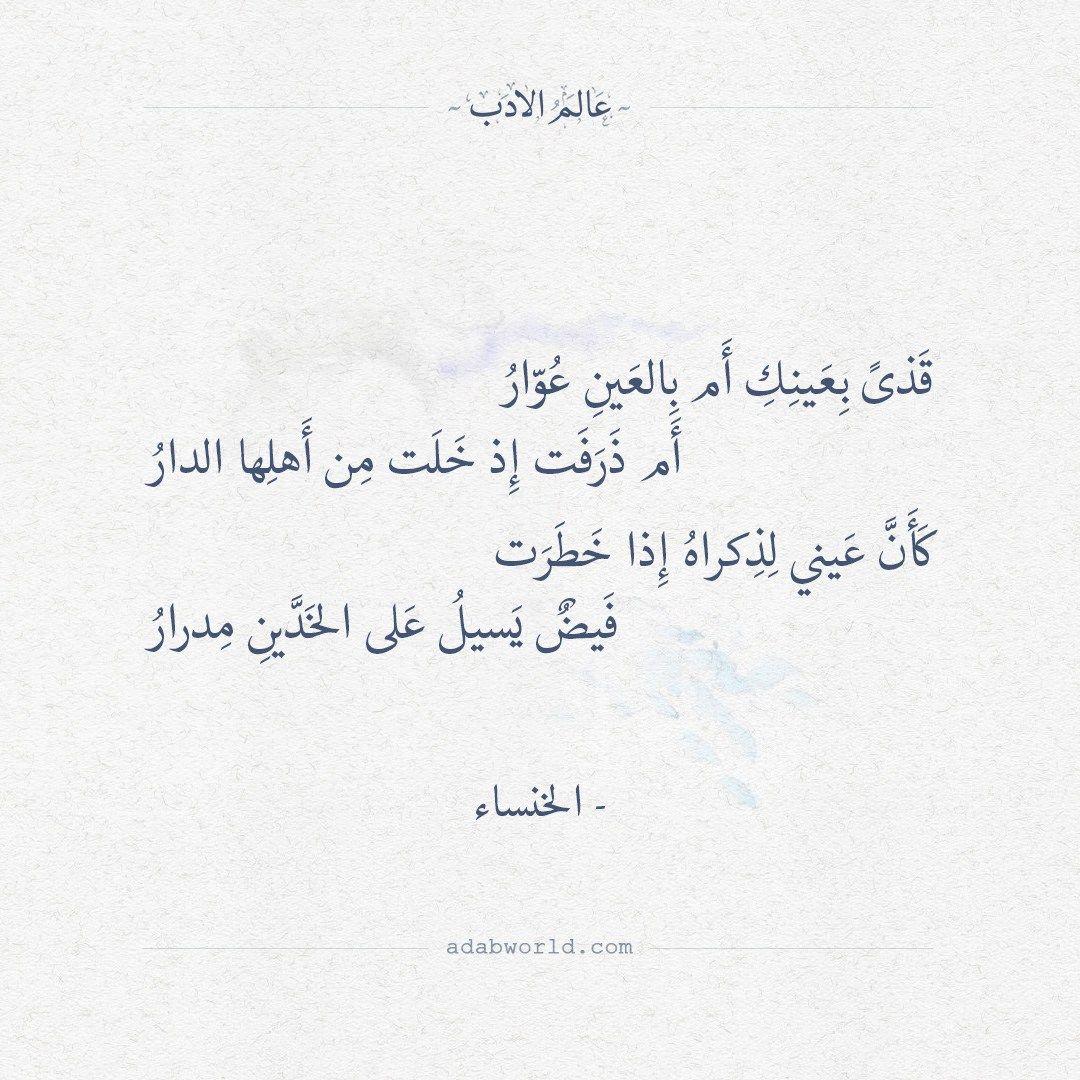 صدق الإحساس وعمق الشعور وحرارة التعبير في الرثاء الخنساء عالم الأدب Weird Words Arabic Quotes Quotations