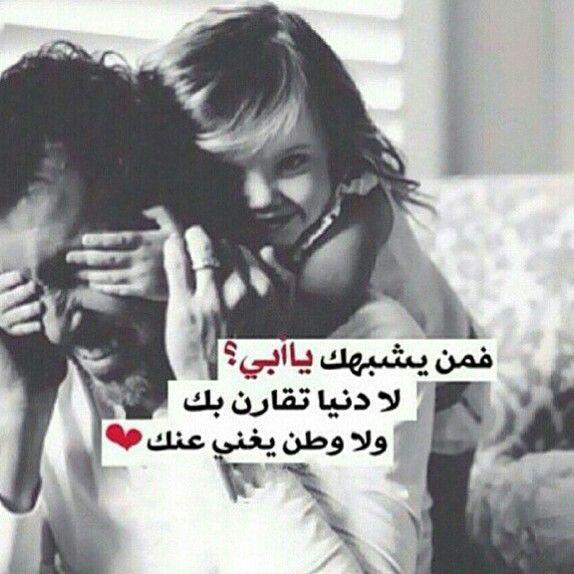من يشبهك يا أبي لا دنيا تقارن بك ولا وطن يغني عنك Mom And Dad Quotes Dad Quotes Funny Words