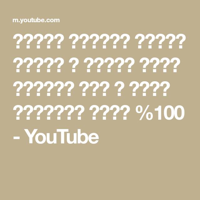 بغرير القرعة تيحمر الوجه و تيخرج بحال الشهدة سهل و سريع التحضير نجاح 100 Youtube Thankful