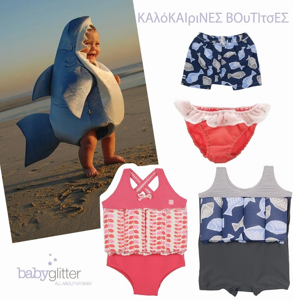 Summer Holidays!!!    ΚΑλοΚΑιρινΕΣ διακοπΕΣ Για ΠάνΤΑ!!    http://babyglitter.gr/clothing/swimsuit/gender__girl,boy/