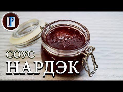 нардек арбузный мед рецепт