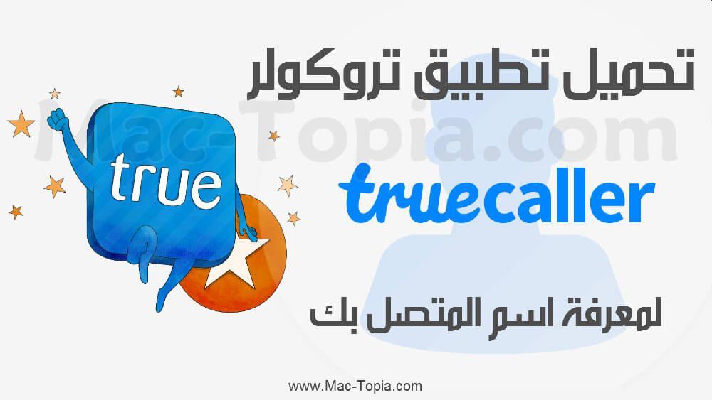 تحميل تطبيق تروكولر Truecaller لمعرفة اسم المتصل اخر اصدار مجانا True Mac