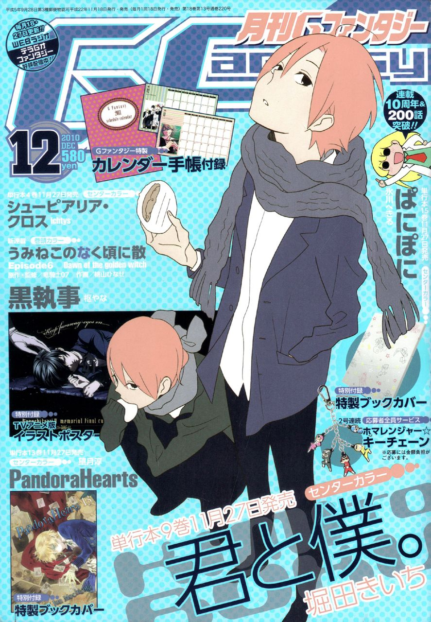 Kimi To Boku Anime Magazine Cover Art Kimi To Boku Projeto
