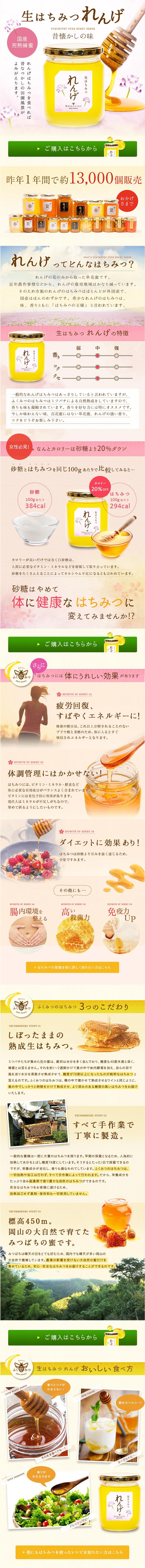 生はちみつれんげ【健康・美容食品関連】のlpデザイン。webデザイナー
