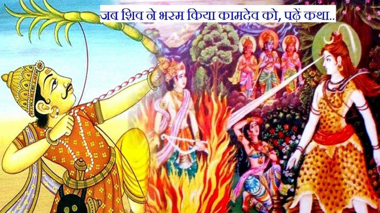 होली पर जरूर पढ़ें शिव-पार्वती की छोटी-सी पौराणिक कहानी  | happy holi | ...