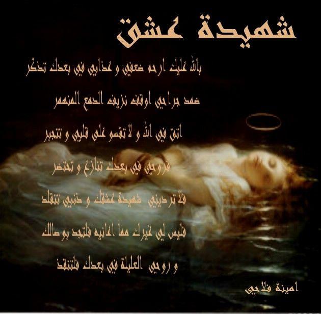 قصيدة شهيدة عشق Poems Movie Posters