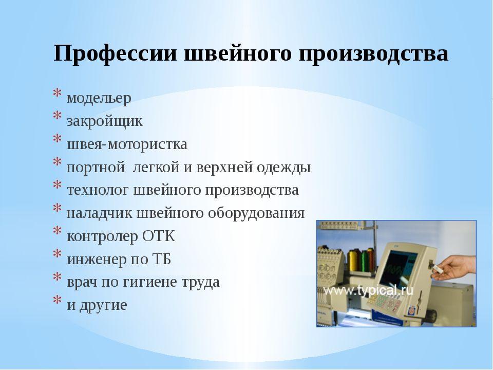 Инструкция по охране труда отделочников