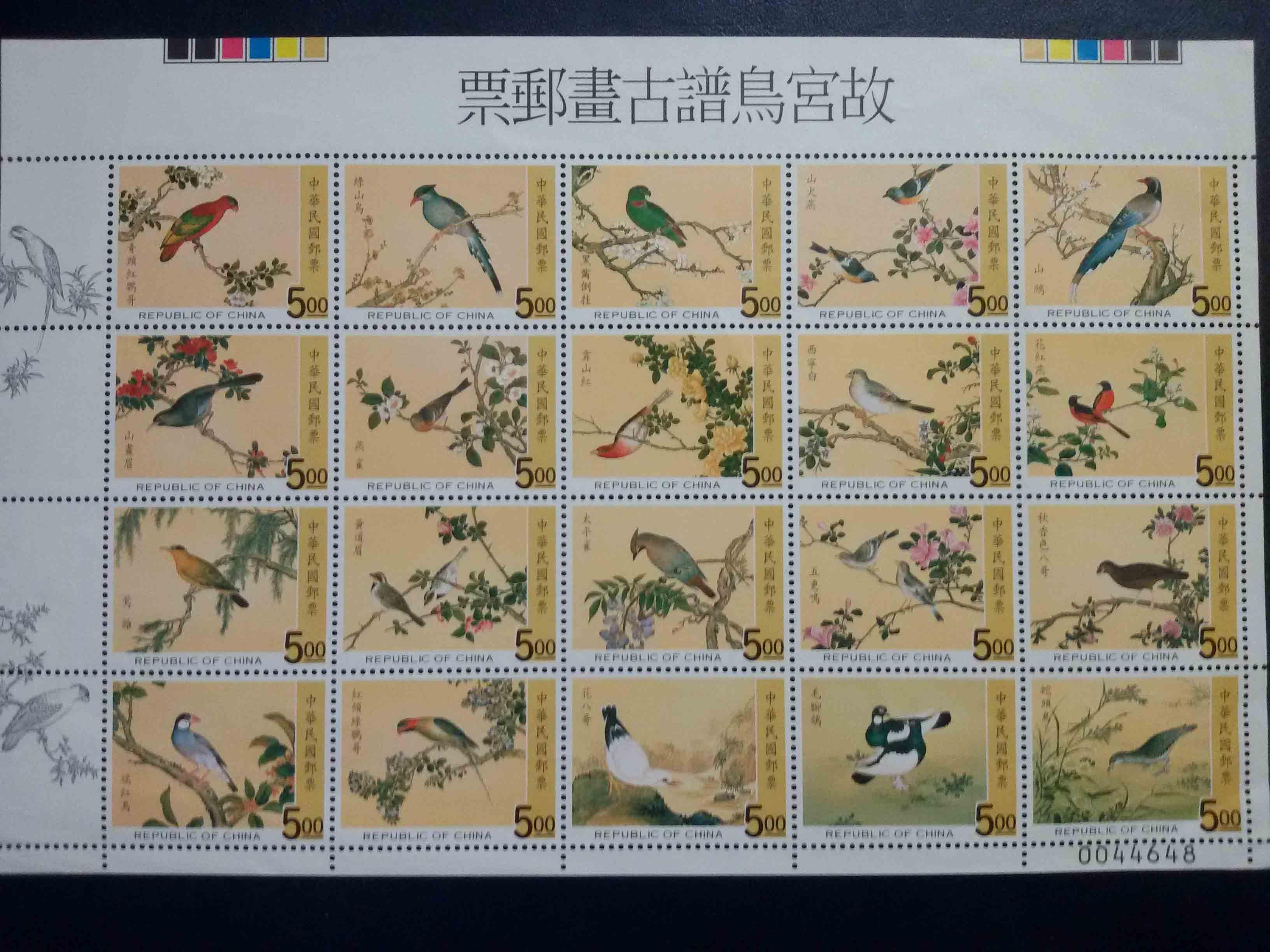 China Miniature Stamp Sheet,China Miniature Stamps, China