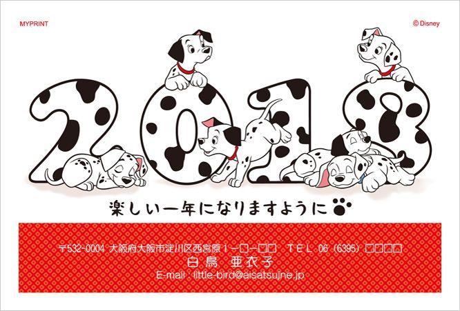 戌年はディズニー101匹わんちゃんの年賀状でご挨拶 101匹わんちゃん ディズニー 年賀状 わんちゃん