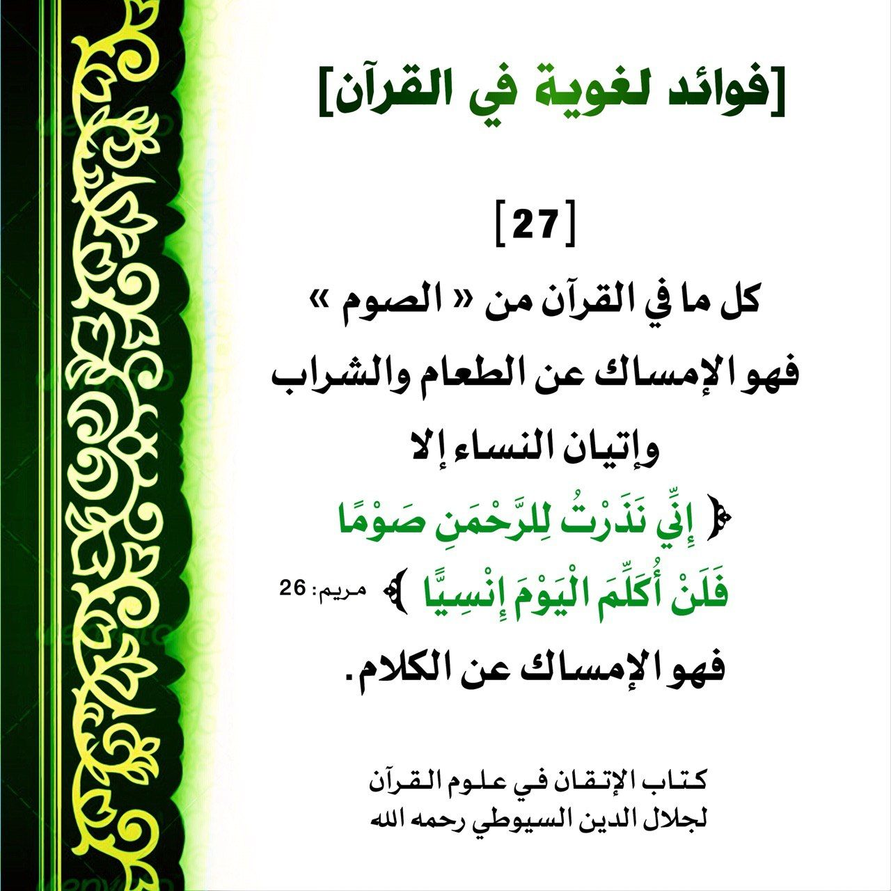 Pin By Faten Hadi On 04 4 Lbitq فوائد لغوية في القرآن Quran Verses Quran Tafseer Words