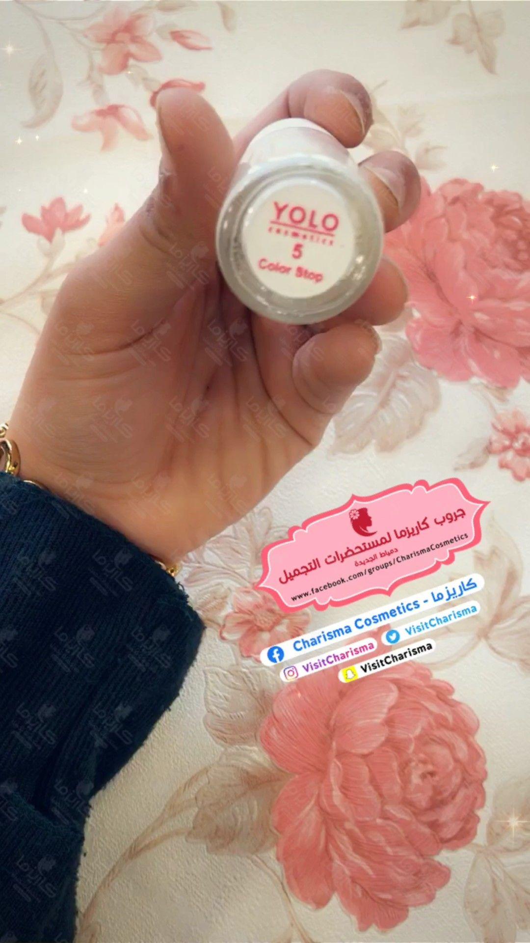 Yolo Color Stop اختراع جديد هيخليكي تعرفي تحطي مناكير براحتك وبسهولة لينك جروب كاريزما Www Face Popsockets Electronic Products Cosmetics