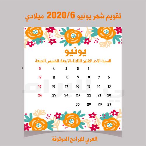الشهور الهجرية 2020