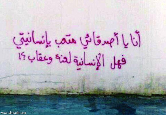 Pin By Pŗĕncẽca ǯola On شعر شعبي عراقي Arabic Quotes Street Quotes Wall Quotes