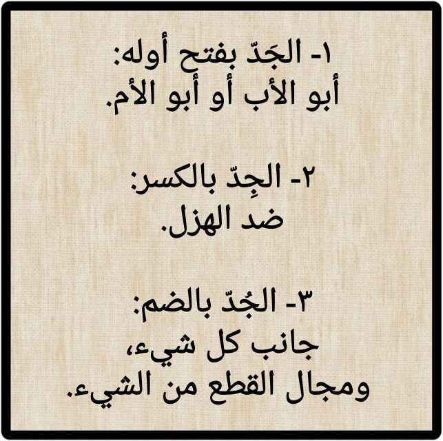 الجد فائدة لغوية Learn Arabic Language Arabic Language Beautiful Arabic Words