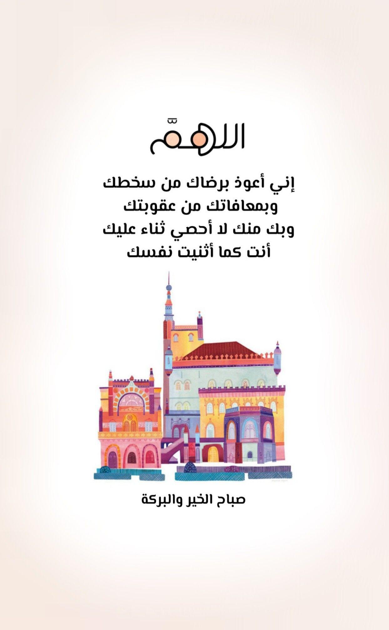 اللهم إني أعوذ برضاك من سخطك وبمعافاتك من عقوبتك وبك منك لا أحصي ثناء عليك أنت كما أثنيت نف Morning Greetings Quotes Ramadan Quotes Good Morning Arabic