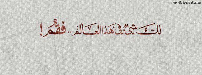 لك شيء في هذا العالم فقم بحث Google Wise Quotes Cool Words Arabic English Quotes