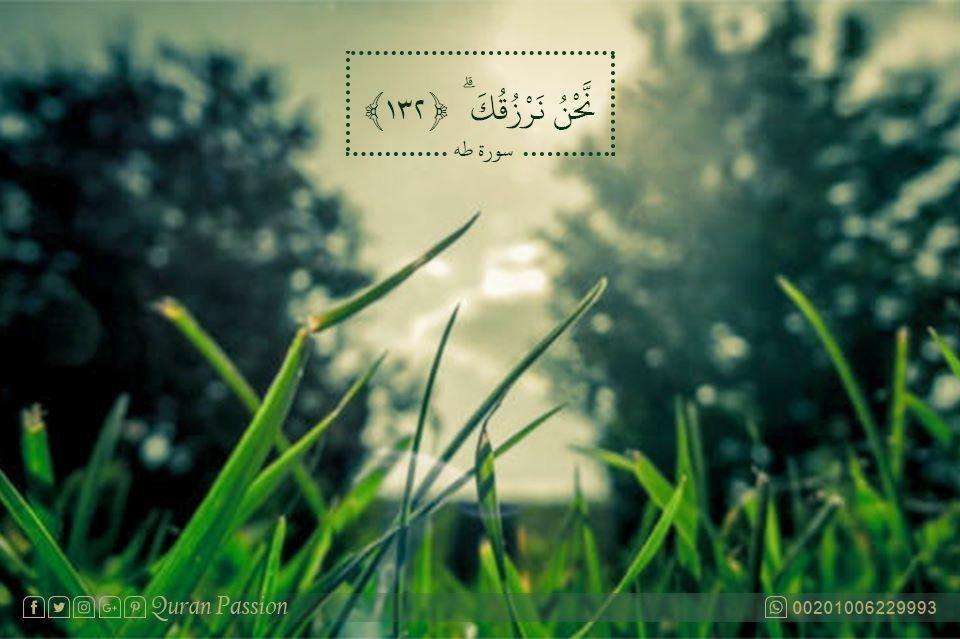 لو حمل كل انسان يقينا صادقا ان الرزق بيد الله وحده لعاش عزيزا راضيا