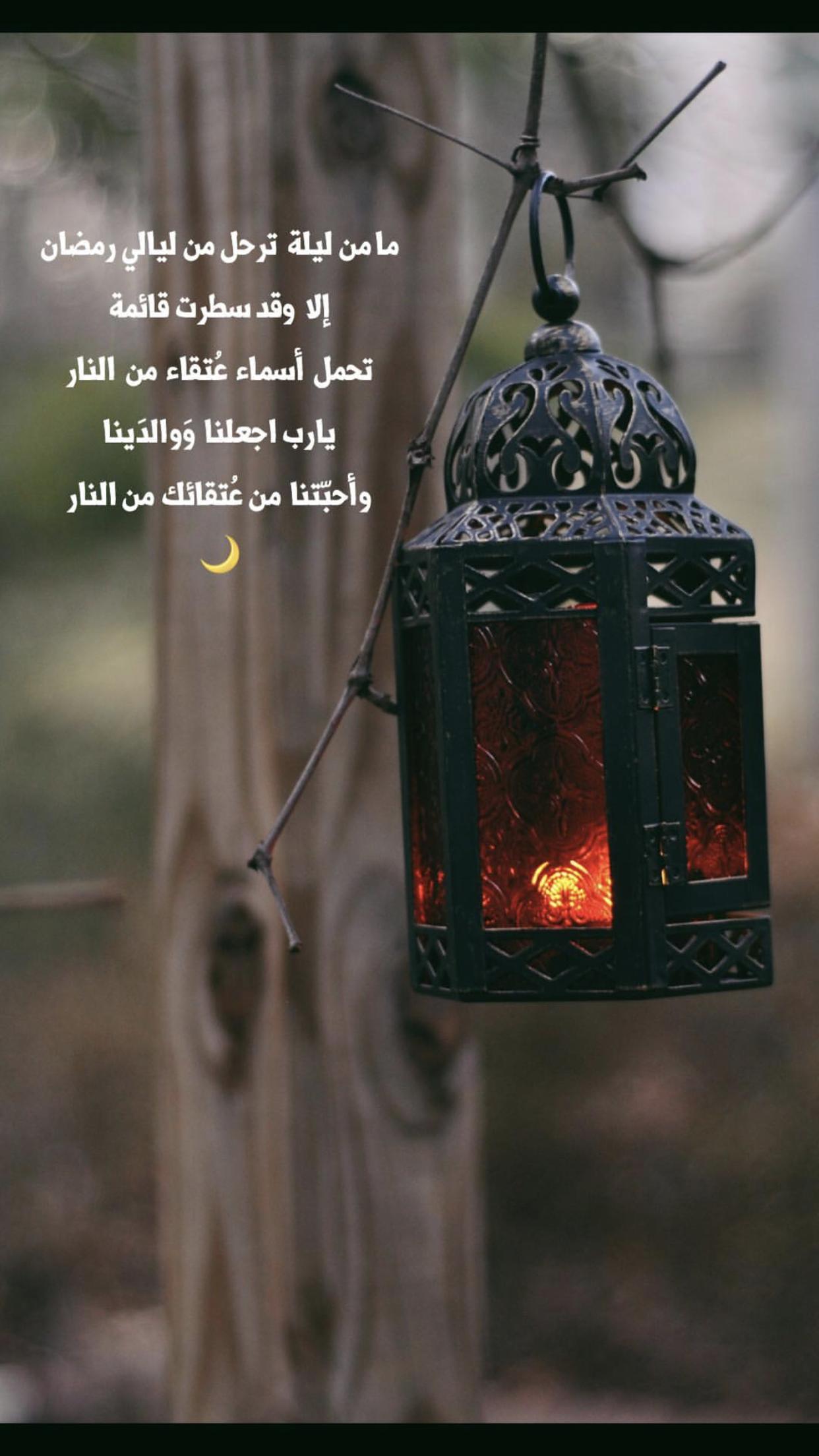 اللهم امين Ramadan Kareem Ramadan Rainbow Art