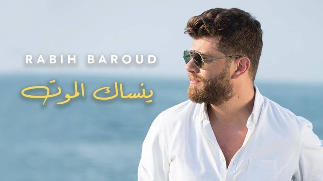 كلمات اغنية ينساك الموت ربيع بارود مكتوبة وكاملة طرح الفنان اللبناني ربيع بارود أغنية جديدة له بعنوان ينساك الموت 20 Square Sunglasses Men Mens Sunglasses Men