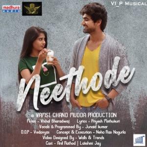 Neethode 2019 Telugu Songs Download Naa Songs Songs Telugu Movie Songs