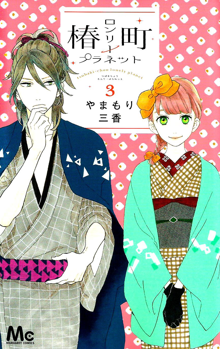 Tsubaki-chou Lonely Planet Vol.3 Ch.13 página 1 - Leer Manga en Español gratis en NineManga.com