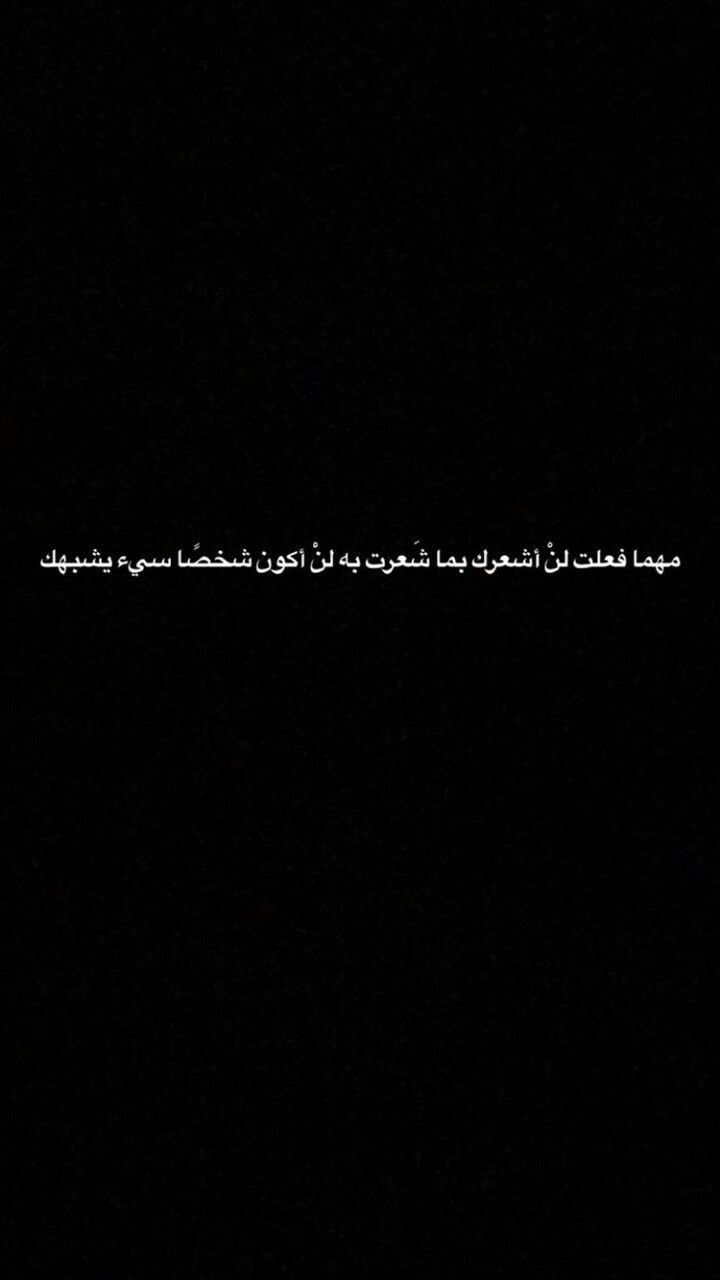 Pin By انـفـال ألاسـد On Quotes Wisdom Quotes Life Cover Photo Quotes Funny Arabic Quotes