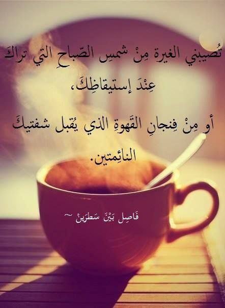 Pin By Raghad Saleh On بالعربية Coffee Cafe Coffee Addict Coffee Tea
