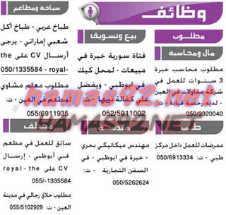 وظائف خاليه فى الامارات وظائف جريدة دليل الاتحاد الاماراتية 27 10 2015 Jlo