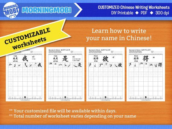 Customizable Chinese Name Tracing Worksheet Childrens Name