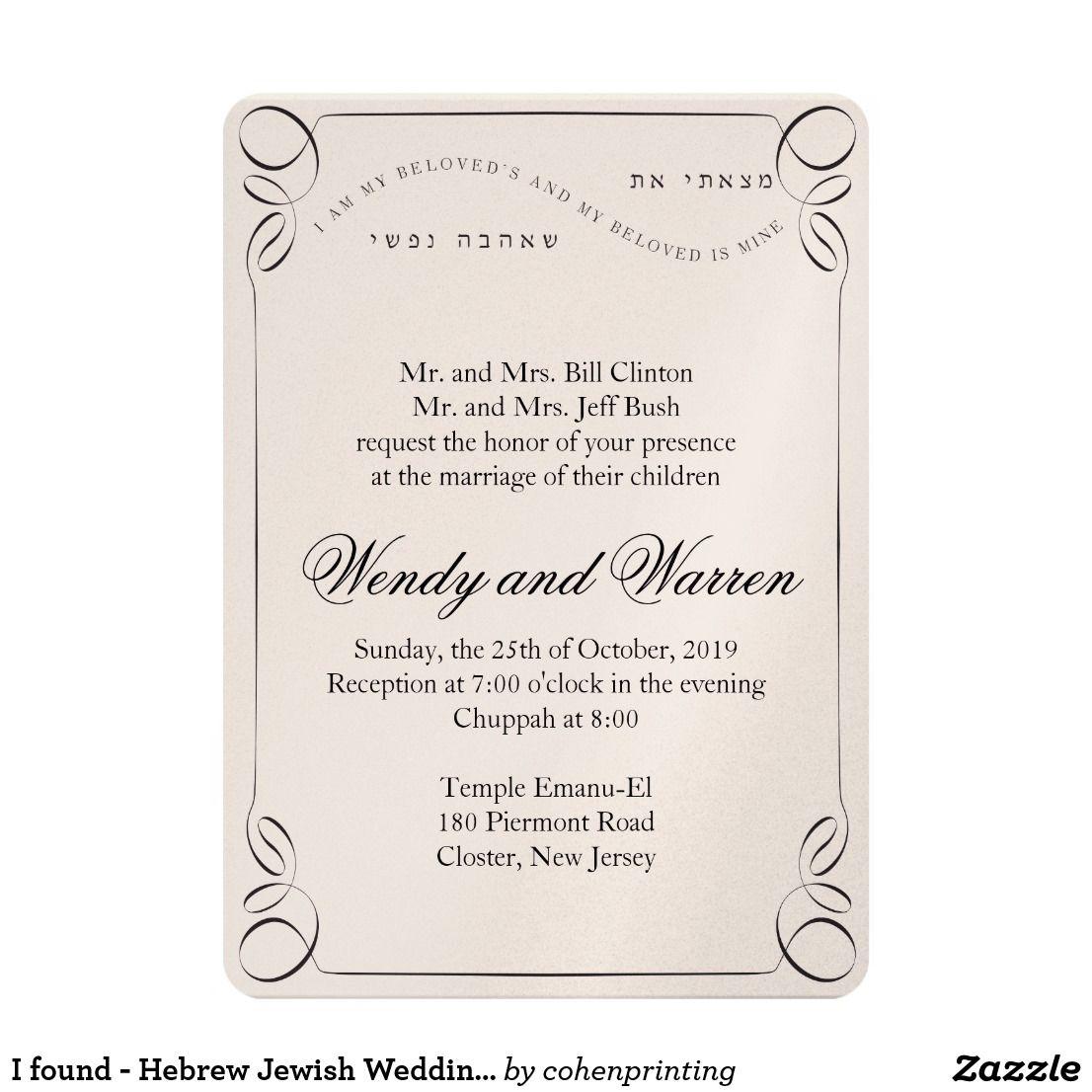 I found - Hebrew Jewish Wedding Invitation | Jewish wedding ...