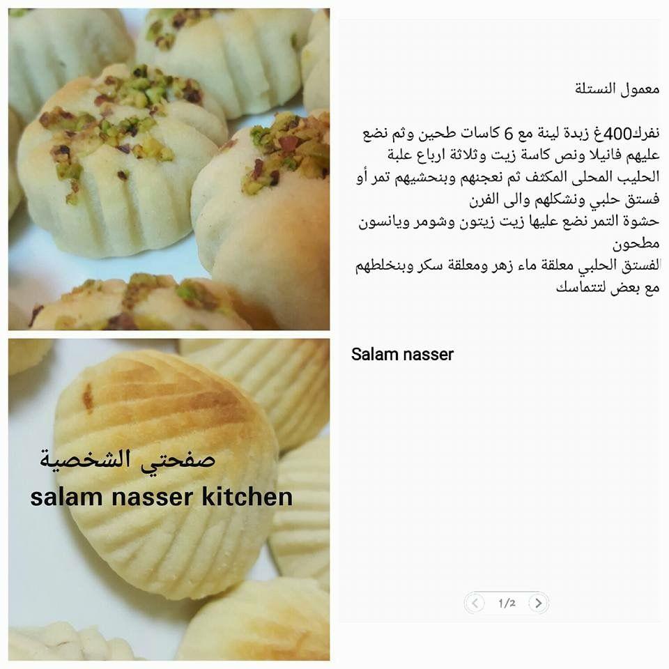 معمول بالحليب المكثف Cookout Food Arabic Food Baking Buns