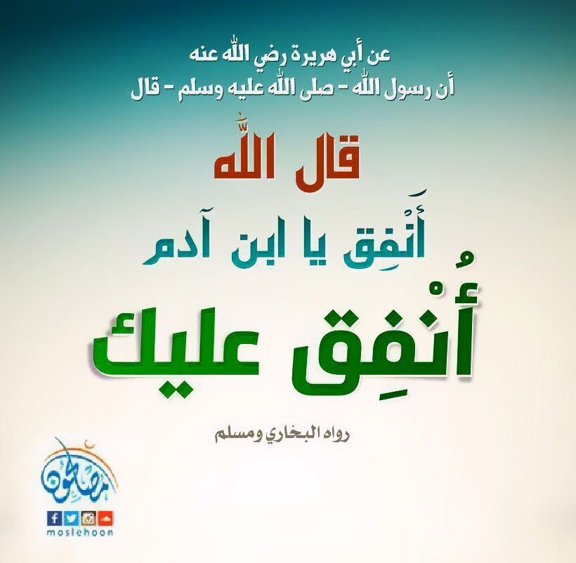 Pin By نشر الخير On أحاديث سيدنا محمد صلى الله عليه وسلم Learning Arabic Islamic Quotes Quotes