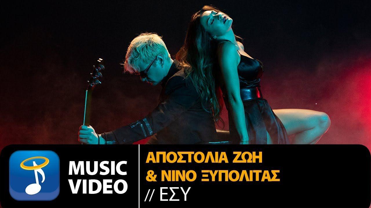 Apostolia Zwh Nino 3ypolitas Esy Official Music Video Zwh