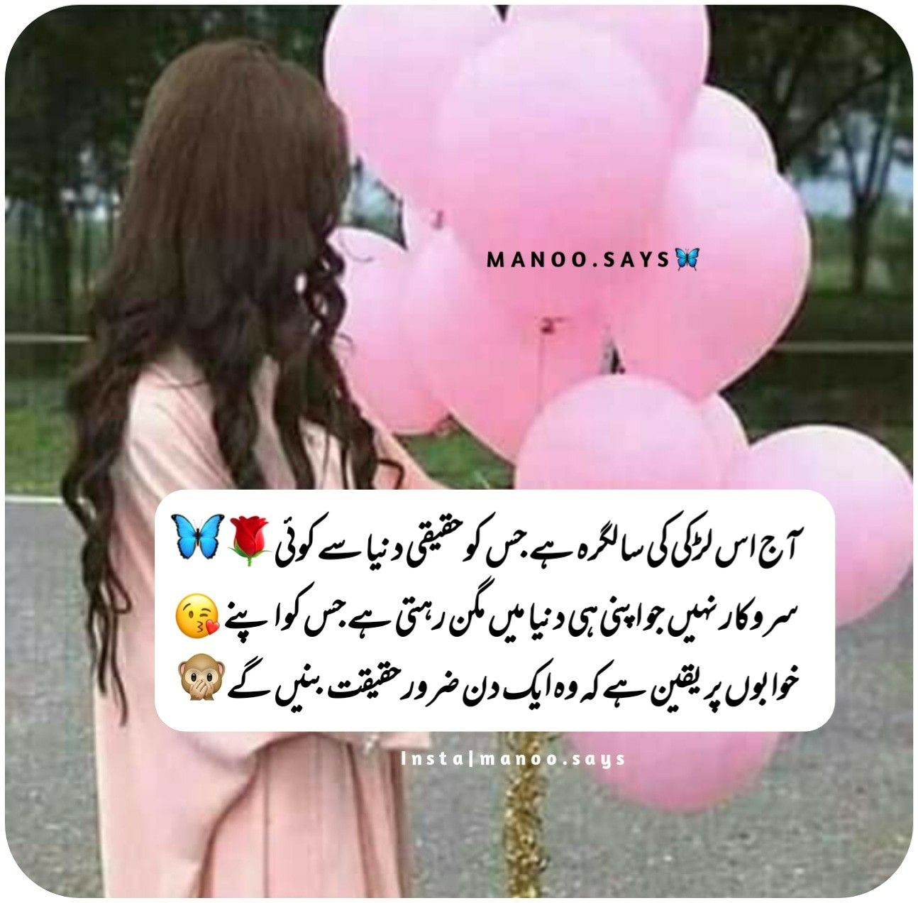 Pin By Hanni Khan On Sana Friend Birthday Quotes Birthday Quotes For Best Friend Happy Birthday Love Quotes