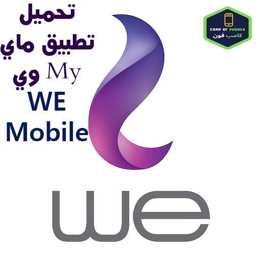 شرح وتحميل تطبيق ماي وي My We Mobile للاندرويد و الأيفون 2020 Company Logo Tech Company Logos Vimeo Logo