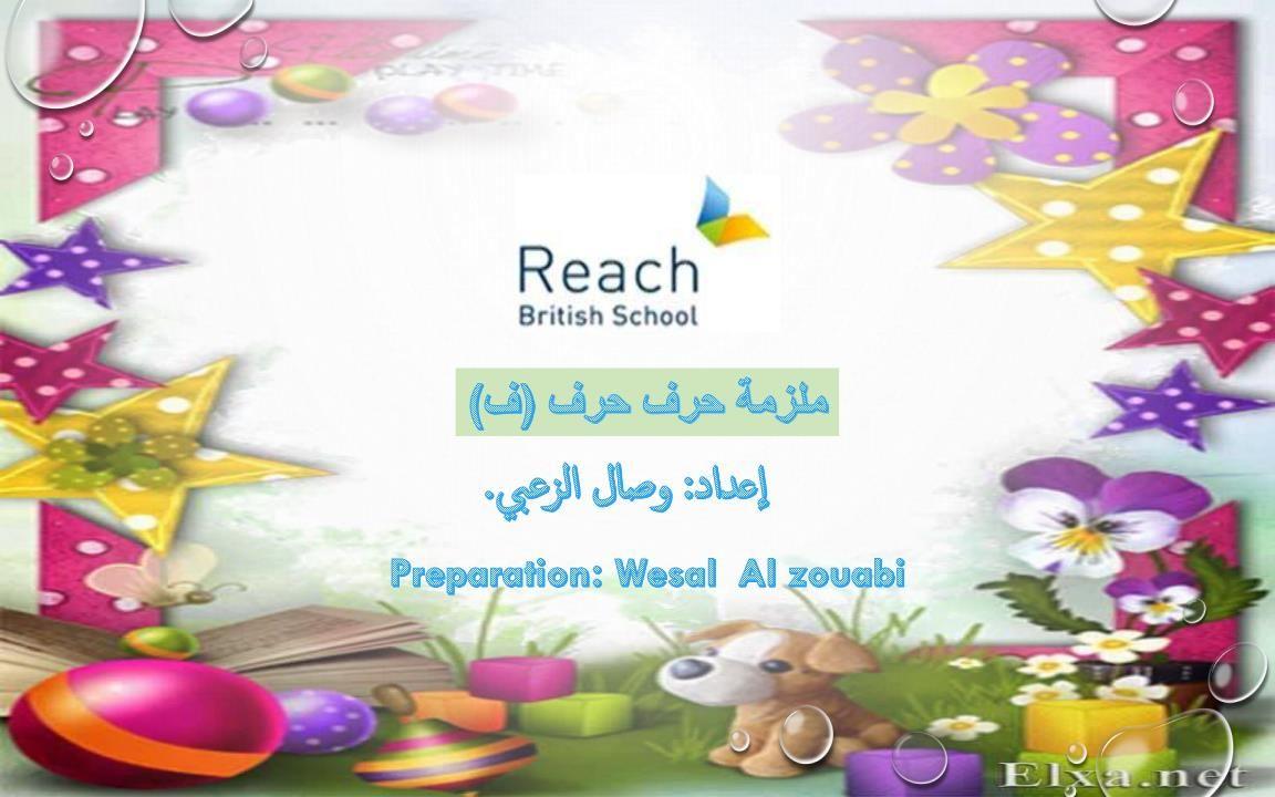 اللغة العربية أوراق عمل حرف الفاء لغير الناطقين بها للصف الأول School Preparation British Schools Frame