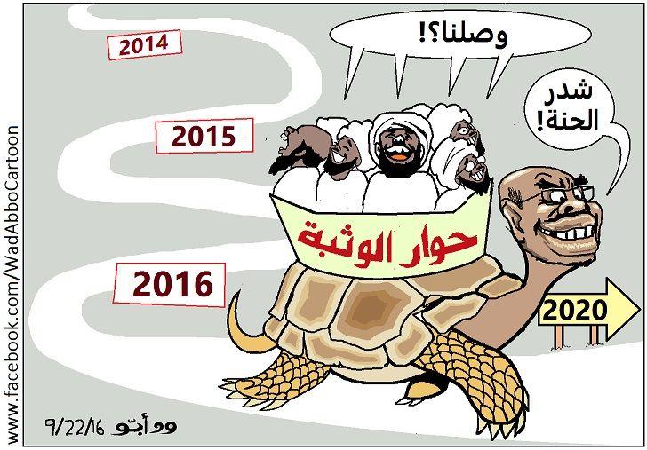 كاركاتير اليوم الموافق 27 سبتمبر 2016 للفنان  ودابو  عن وصلنا؟!! . . . شدر الحنة!!