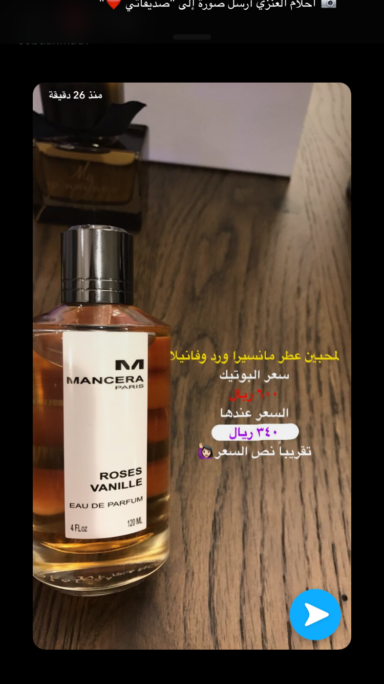 Pin By Weaam وئام On عطور Fragrances Perfume Feminine Fragrance Fragrance