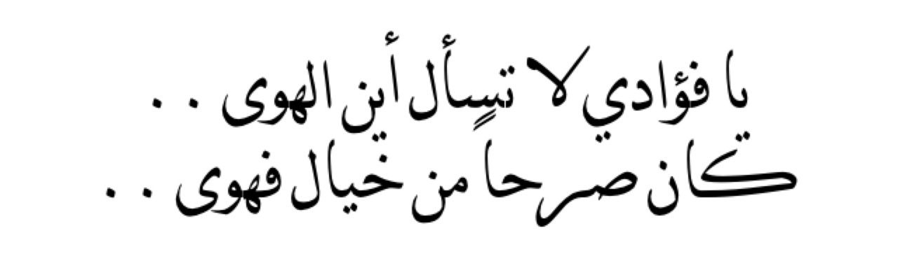Warag 3nb Arabic Quotes Quotes Words