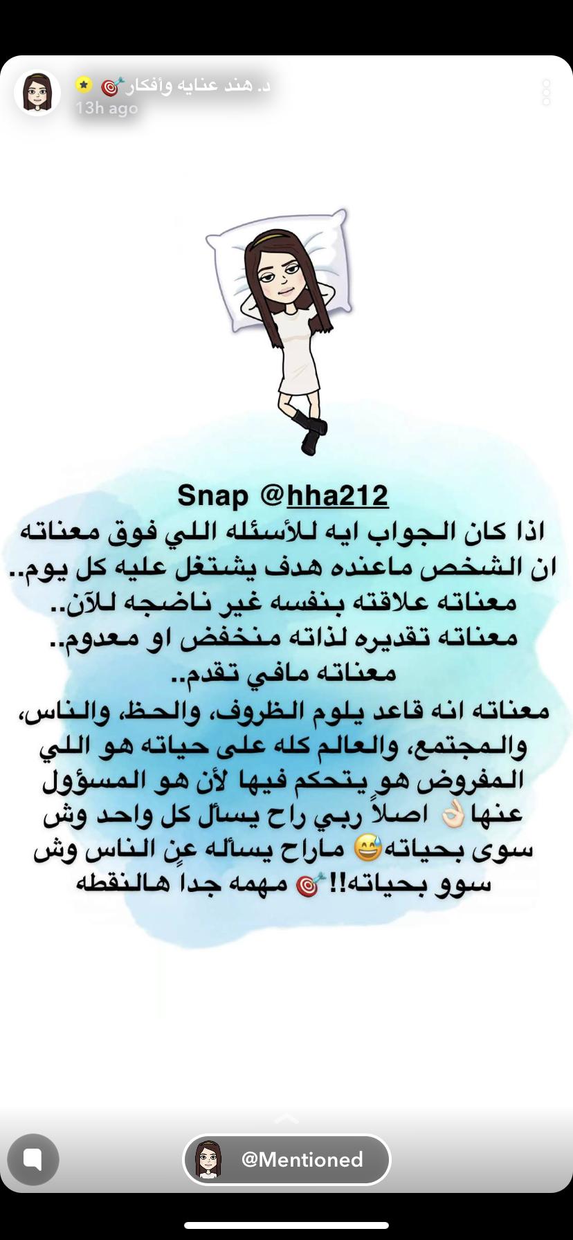 Pin By Sumaya Turkistani On د هند تقدير الذات In 2020 Married Advice Life Advice Memes