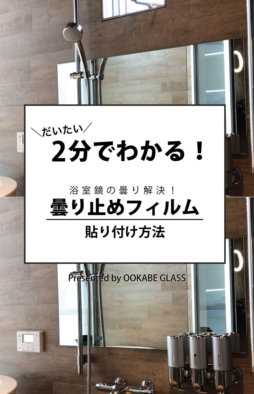 鏡のdiy講座 浴室鏡の曇り解決 曇り止めフィルム 貼り付け方法 In 2020