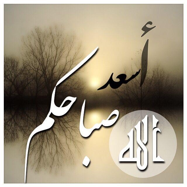 اسعد الله صباحكم Good Morning Images Morning Images Morning Greetings Quotes