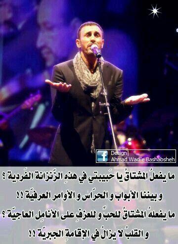 كاظم الساهر ممنوعة انتي Positive Notes Arabic Words Positivity