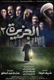 Aljazeera 2 Full Movie Mansour El Hefny Returns To El Gezira After 10 Years Of Impriso Peliculas Completas Peliculas En Linea Gratis Peliculas Online Estrenos