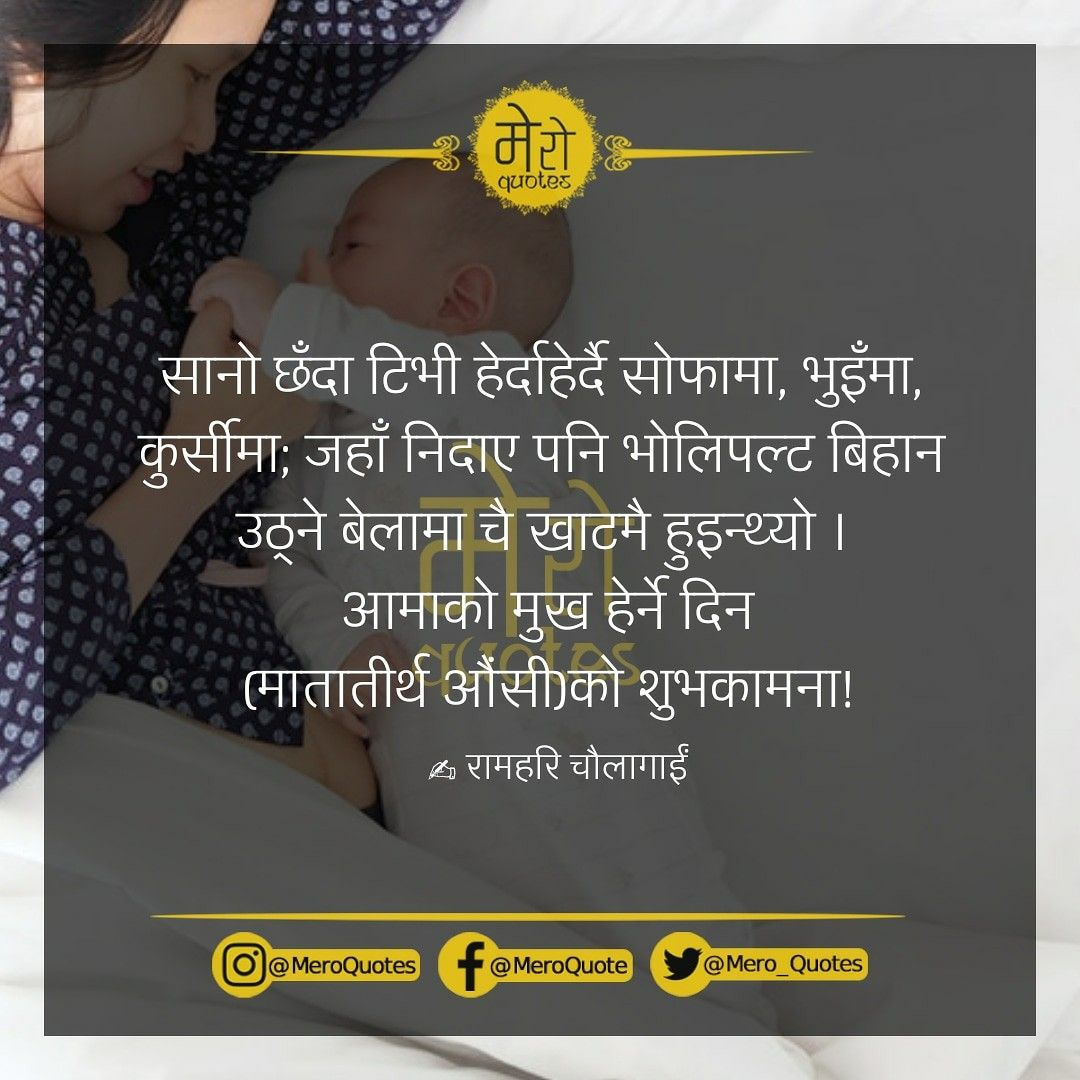 Nepali Quotes By Mero Quotes Mother Quotes Quotes Instagram Photo