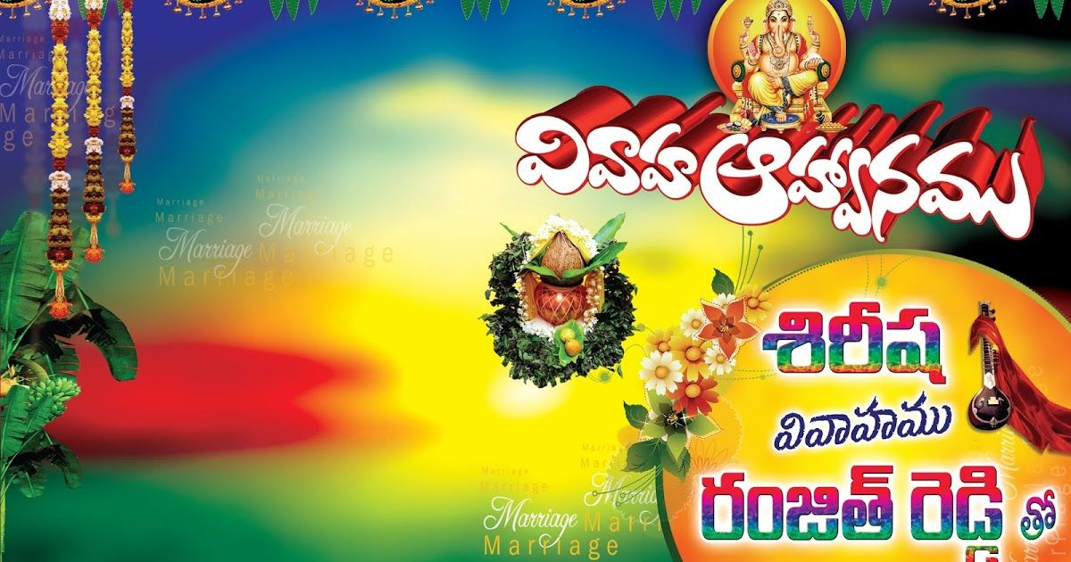 Psd Templates Telangana Govt Designs Psd Files Vector Images Telugu Quotes On Love Hd Images Ping File In 2020 Wedding Banner Design Flex Banner Design Wedding Banner