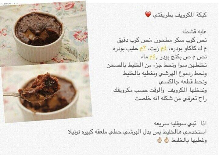 كيكة المكرويف Eggless Recipes Food Arabic Food