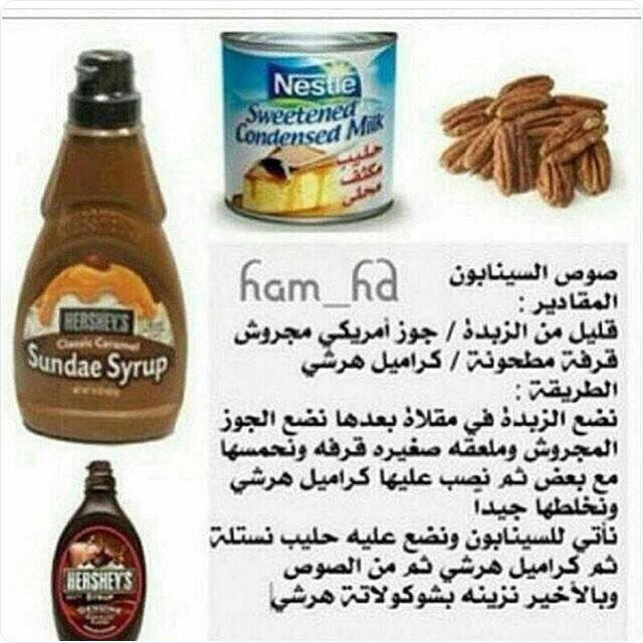 صوص سينابون Food Recipies Food Food Receipes