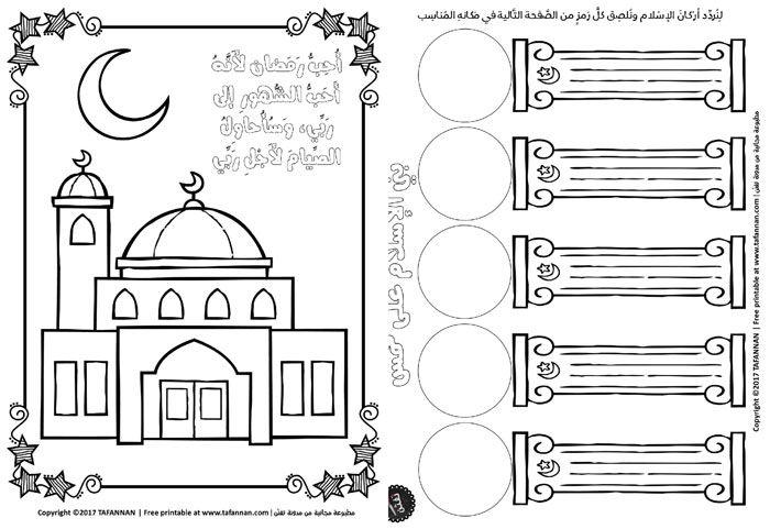 أوراق عمل أهلا رمضان للصغار من تفنن Ramadan Worksheets Tafannan 2017 Ramadan Activities Islamic Kids Activities Ramadan Printables