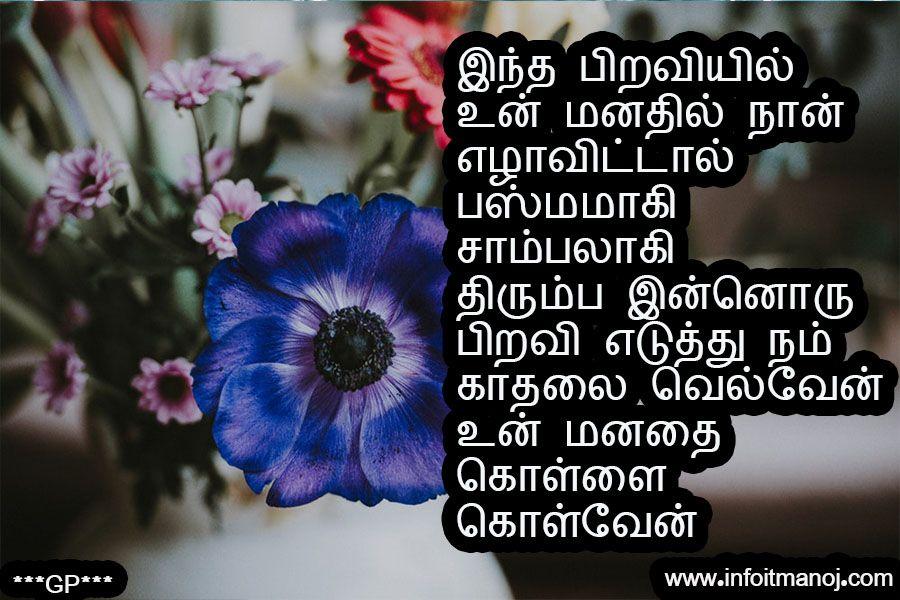 Kadhalai Velven Kadhal Kavithai Tamil kavithaigal